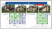 Продаются свежие готовые проекты домов M-FRESH!